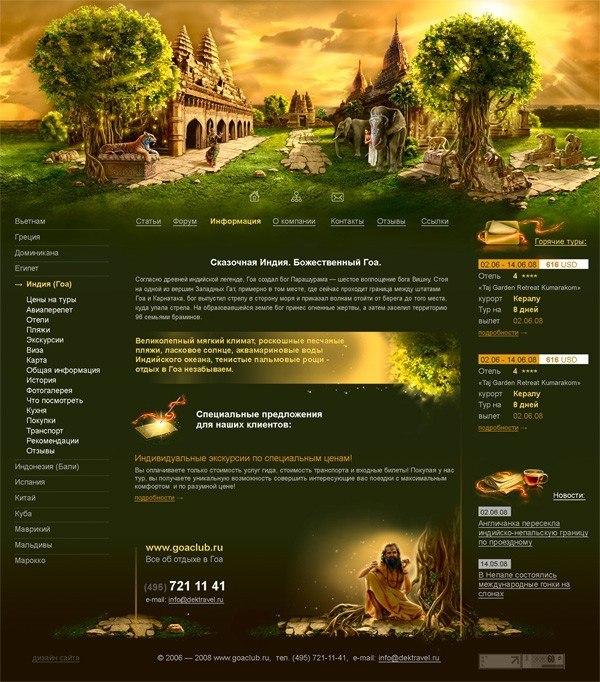 Красивый дизайн сайта фото